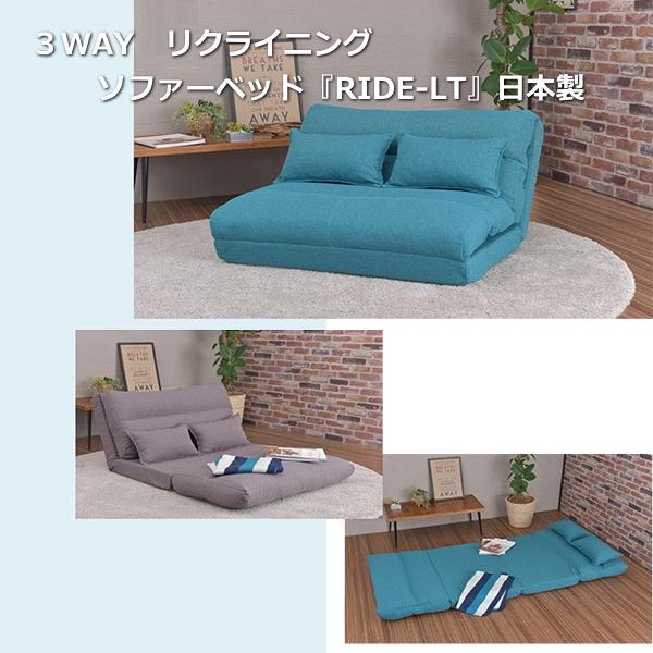 3WAYリクライニングソファーベッド『RIDE-LT』